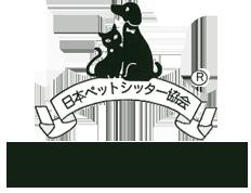 日本ペットシッター協会会員 第4422号