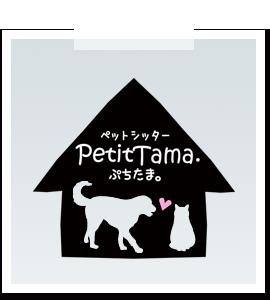 ペットシッターPetitTama.(ぷちたま。) ブログ